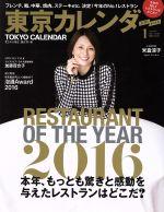 東京カレンダー(月刊誌)(2017年1月号)(雑誌)