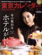 東京カレンダー(月刊誌)(2017年2月号)(雑誌)