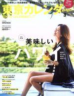 東京カレンダー(月刊誌)(2017年3月号)(雑誌)