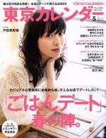 東京カレンダー(2017年5月号)月刊誌