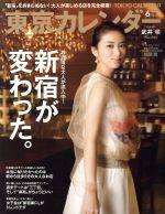 東京カレンダー(月刊誌)(2017年6月号)(雑誌)