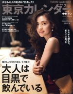 東京カレンダー(月刊誌)(2017年7月号)(雑誌)