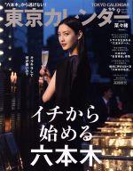 東京カレンダー(月刊誌)(2017年9月号)(雑誌)