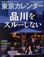 東京カレンダー(月刊誌)(2017年10月号)(雑誌)