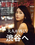 東京カレンダー(月刊誌)(2017年12月号)(雑誌)