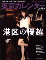 東京カレンダー(月刊誌)(2018年1月号)(雑誌)