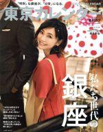東京カレンダー(月刊誌)(2018年2月号)(雑誌)