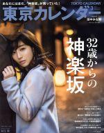 東京カレンダー(月刊誌)(2018年3月号)(雑誌)