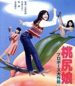 桃尻娘 プロポーズ大作戦(Blu-ray Disc)(BLU-RAY DISC)(DVD)