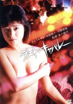 ラスト・キャバレー(通常)(DVD)