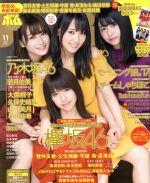 BOMB(月刊誌)(2017年11月号)(雑誌)