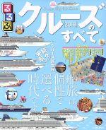 るるぶ クルーズのすべて(JTBのMOOK)(2018)(別冊、地図付)(単行本)