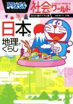 ドラえもん社会ワールド 日本の地理とくらしビッグ・コロタン162