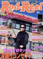 Rod and Reel(月刊誌)(2018年4月号)(雑誌)