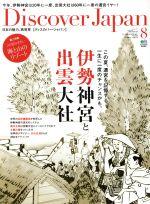 Discover Japan(隔月刊誌)(2013年8月号)(雑誌)