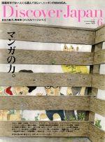 Discover Japan(隔月刊誌)(2014年6月号)(雑誌)