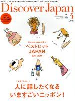 Discover Japan(月刊誌)(2015年4月号)(雑誌)