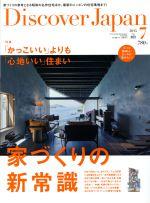 Discover Japan(月刊誌)(2015年7月号)(雑誌)