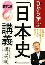 0から学ぶ「日本史」講義 古代篇(単行本)