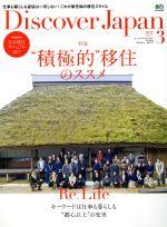 Discover Japan(月刊誌)(2017年3月号)(雑誌)