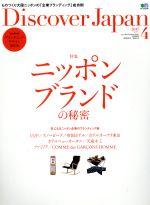 Discover Japan(月刊誌)(2017年4月号)(雑誌)