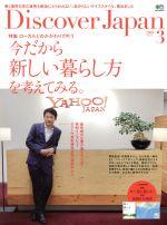 Discover Japan(月刊誌)(2018年3月号)(雑誌)