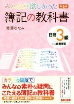 みんなが欲しかった簿記の教科書 日商3級 商業簿記 第6版(別冊付)(単行本)