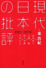 現代日本の批評 2001-2016(単行本)