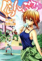 ぐらんぶる(10)(アフタヌーンKC)(大人コミック)