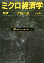 ミクロ経済学 第3版(単行本)