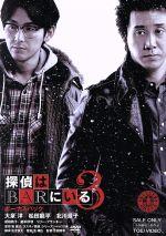 探偵はBARにいる3 ボーナスパック(通常)(DVD)