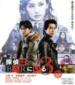 探偵はBARにいる3(通常版)(Blu-ray Disc)