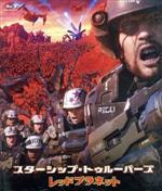 スターシップ・トゥルーパーズ レッドプラネット(通常版)(Blu-ray Disc)(BLU-RAY DISC)(DVD)