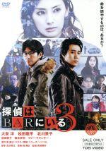 探偵はBARにいる3(通常版)(通常)(DVD)