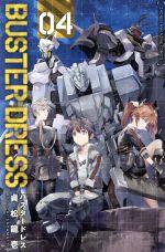BUSTER DRESS(4)(マガジンKC)(少年コミック)
