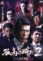 孤高の叫び2 DARKNESS(通常)(DVD)