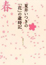 夏井いつきの「花」の歳時記(単行本)