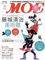 MOE(月刊誌)(2013年8月号)(雑誌)