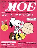 MOE(月刊誌)(2013年11月号)(雑誌)