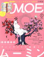 MOE(月刊誌)(2014年1月号)(雑誌)