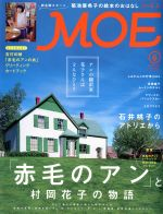 MOE(月刊誌)(2014年6月号)(雑誌)