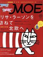 MOE(月刊誌)(2014年10月号)(雑誌)