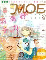 MOE(月刊誌)(2015年1月号)(雑誌)
