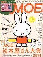 MOE(月刊誌)(2015年2月号)(雑誌)