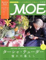 MOE(月刊誌)(2015年4月号)(雑誌)