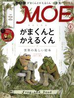 MOE(月刊誌)(2015年8月号)(雑誌)