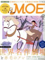MOE(月刊誌)(2015年9月号)(雑誌)