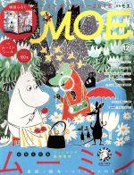 MOE(月刊誌)(2015年12月号)(雑誌)