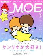 MOE(月刊誌)(2016年4月号)(雑誌)