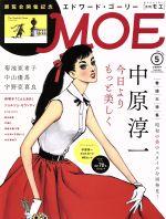MOE(月刊誌)(2016年5月号)(雑誌)